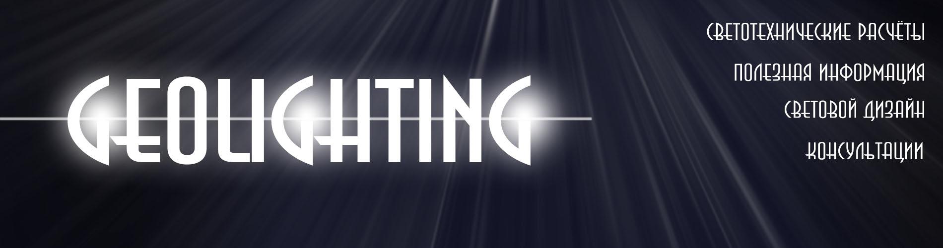 Geolighting.ru | Геолайтинг