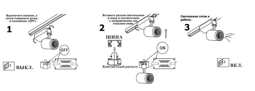 Установка трекового светильника, монтаж трека, установка светильника на шинопровод